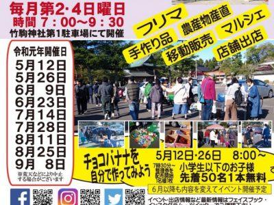 竹駒の朝市 開催のお知らせ